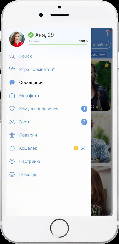 приложения для знакомств список